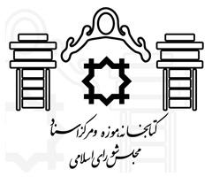 کتابخانه و مرکز اسناد مجلس شورای اسلامی