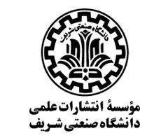 موسسه انتشارات علمی دانشگاه صنعتی شریف