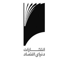 انتشارات دنیای اقتصاد