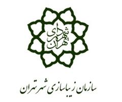 سازمان زیباسازی شهرداری تهران