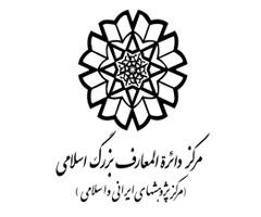 مرکز دائره المعارف بزرگ اسلامی