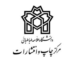 مرکز چاپ و انتشارات دانشگاه علامه طباطبایی