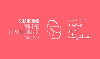 چاپ و نشر شادرنگ